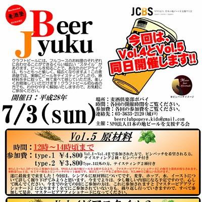 2016-07-03_麦酒塾