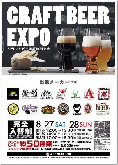 CRAFT_BEER_EXPO0829_A5_下版