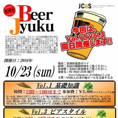 麦酒塾 20161023
