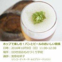 宮原パン・ビール