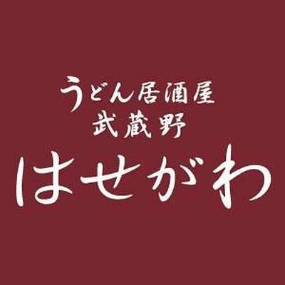 うどん居酒屋 武蔵野はせがわ [新宿]