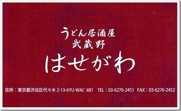 ショップカード (表)