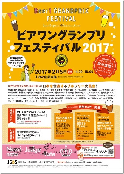 Beer1GP2017_A4flyer_1600