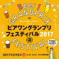 beer1gp2017