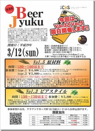 麦酒塾_2017-03-12_1600