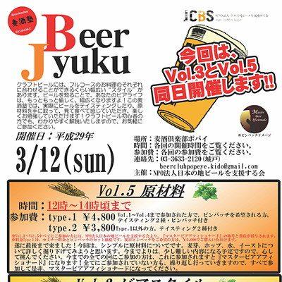 麦酒塾_2017-03-12