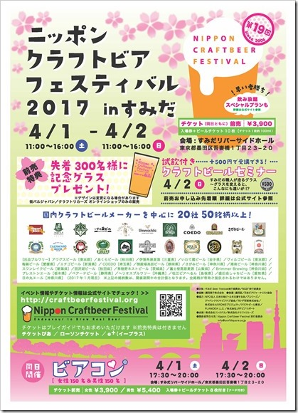 NCBF_Sumida1704_Flyer_1600