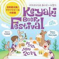 けやきひろばビール祭り