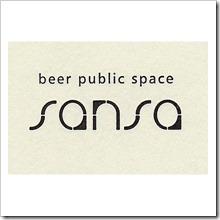 sansa_eye