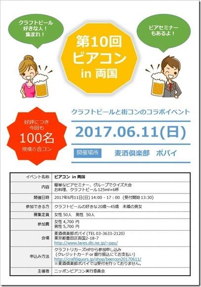 ビアコン_2017-06-11_1062