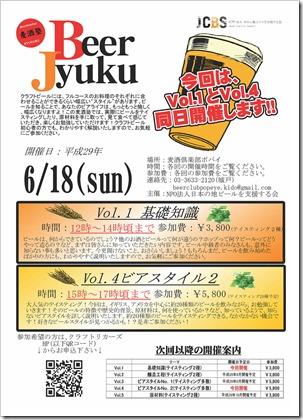 2017.6.18_麦酒塾_1280