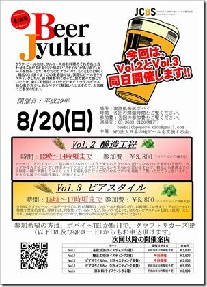 2017-08-20_麦酒塾_1280