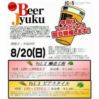 2017-08-20_麦酒塾