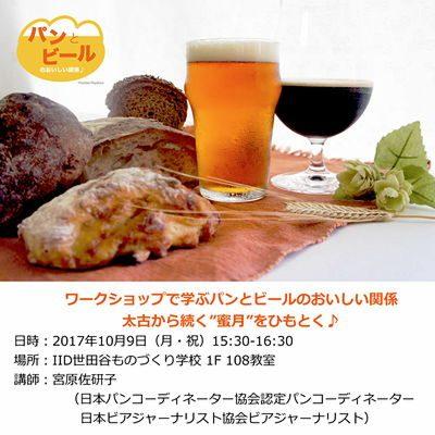 パンとビール