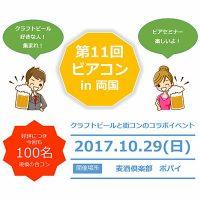 20171029ビアコン