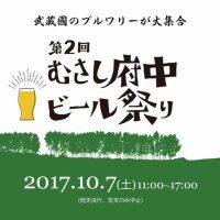 むさし府中ビール祭り