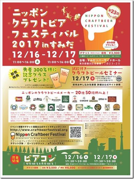 NCBF201712sumida