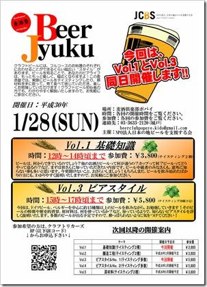 麦酒塾_2019.1.28-1280