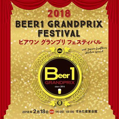 beer1gp2018