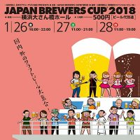 JAPAN BREWERS CUP 2018
