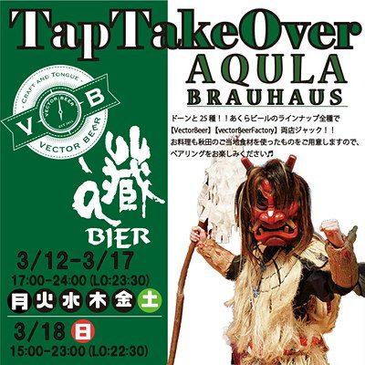 あくらビール_VB