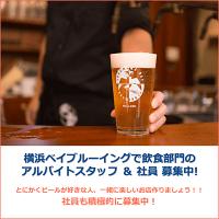 横浜ベイブルーイングで飲食部門のアルバイトスタッフ & 社員 募集中!
