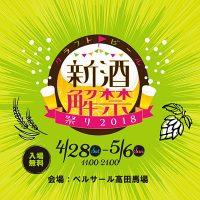 クラフトビール新酒解禁祭り_400