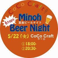 cococraft_箕面ビール