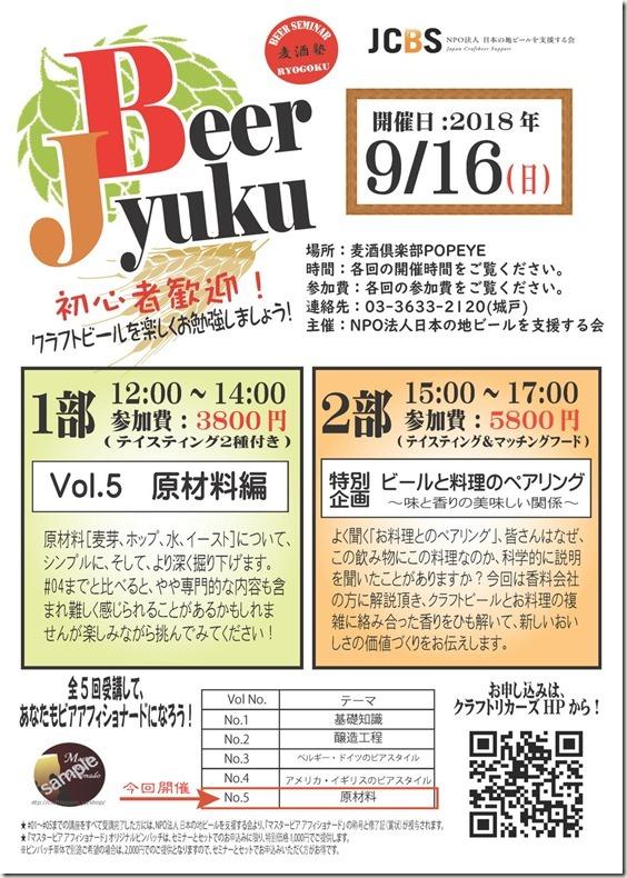 2018-09-16_麦酒塾_1600
