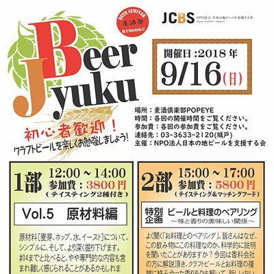 2018-09-16_麦酒塾