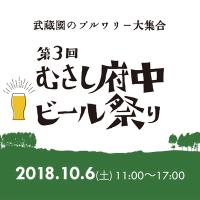 むさし府中ビール祭り2018