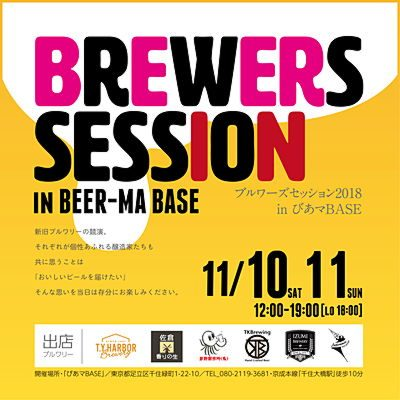 Brewers-session