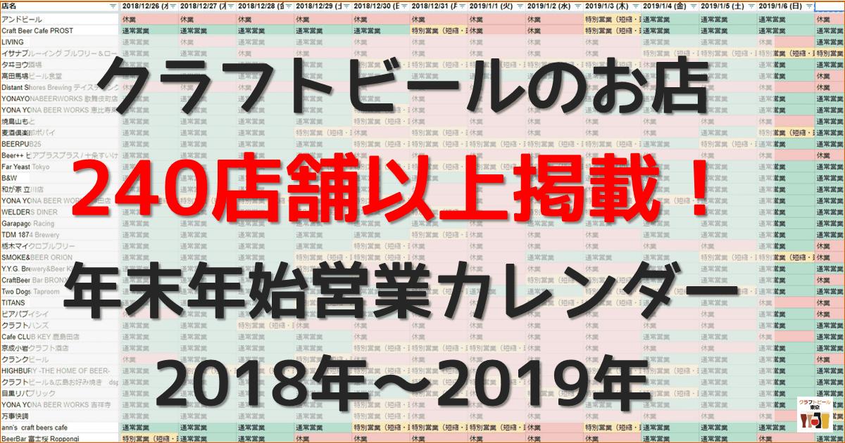 クラフトビールのお店 年末年始営業日カレンダー (2018 – 2019)
