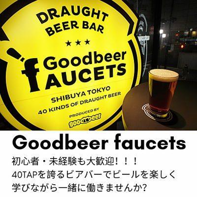 Goodbeer faucets 渋谷 スタッフ募集中