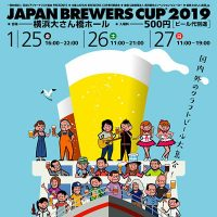 JAPAN BREWERS CUP 2019 @横浜 2019/1/25(金) ~1/27(日) (ジャパン ブルワーズ カップ)
