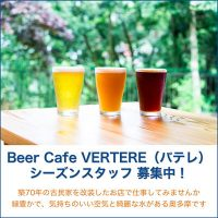 Beer Cafe VERTERE(バテレ)@奥多摩でシーズンスタッフ募集中!