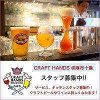 CRAFT HANDS (クラフトハンズ) がアルバイトスタッフを募集中!