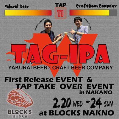 「やくらいビール」と「CraftBeerCompany」のコラボビールが「W-TAG-IPA」