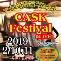 CASKコンディションフェスティバル