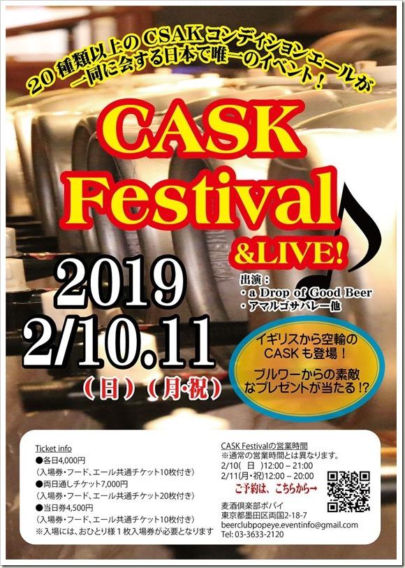 CASKフェスティバル_1600