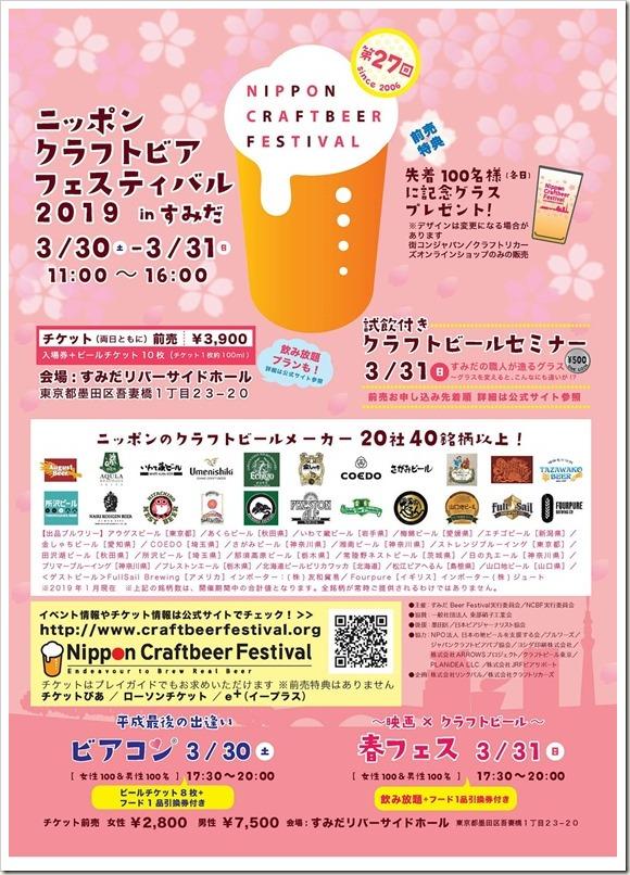 NCBF201903sumida_flyer_1600