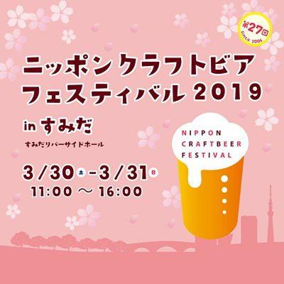 ニッポンクラフトビアフェスティバル in すみだ