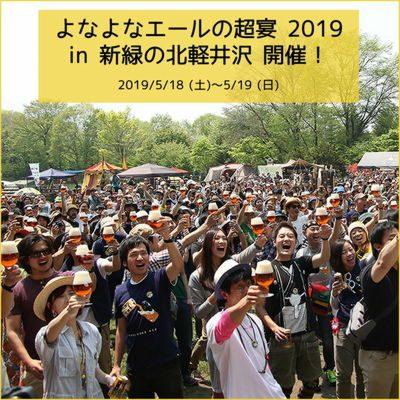 2019 超宴 軽井沢