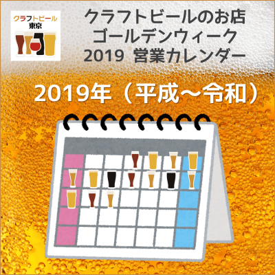 クラフトビールのお店 2019ゴールデンウィーク営業日カレンダー