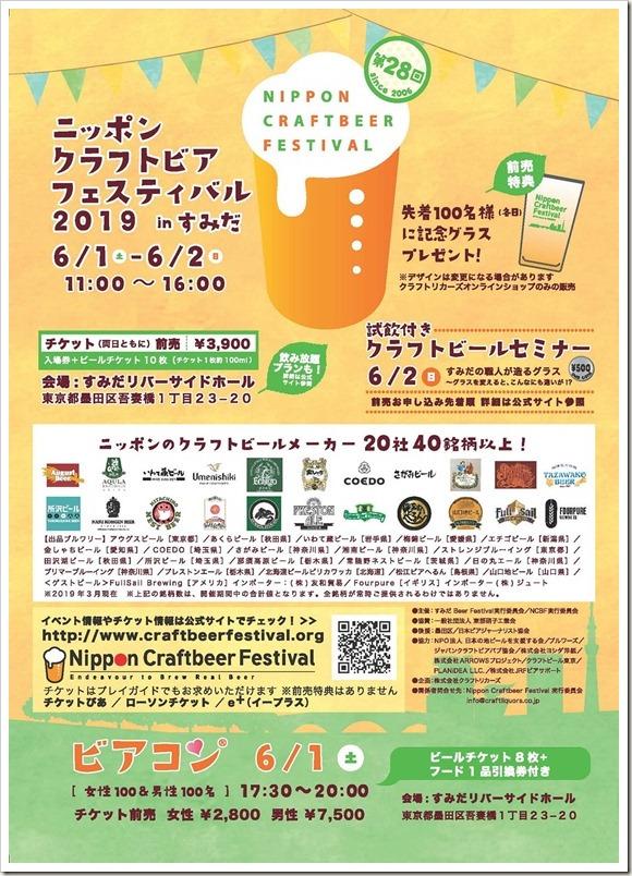 NCBF_Sumida1906_flyer_1600