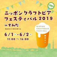 ニッポンクラフトビアフェスティバル 2019初夏 in すみだ