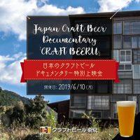日本のクラフトビールシーン・ドキュメンタリー「CRAFT BEERU」特別上映会 2019/6/10 (月)
