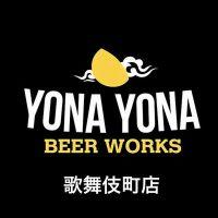 YONA YONA BEER WORKS 歌舞伎町店 (よなよなビアワークス)