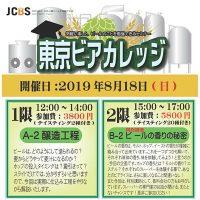 ビールセミナー「東京ビアカレッジ」 東京ビアカレッジ A-2 醸造工程編/B-2 特別講座・テイスティング編 開催! 2019/8/18 (日)