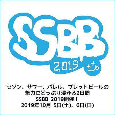 SSBB 2019:セゾン、サワー、バレル、ブレットビールの魅力にどっぷり浸かる 2日間! 2019/10/5, 10/6